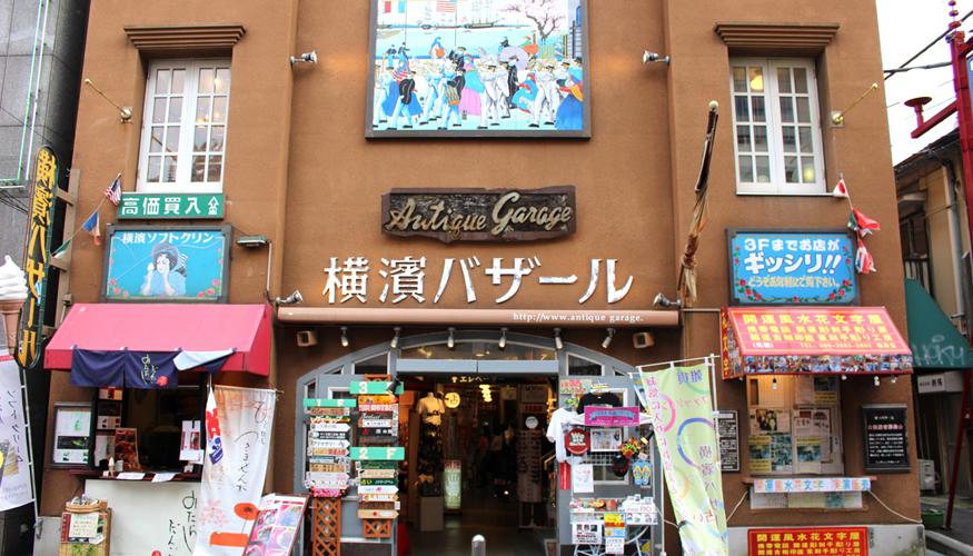 「横濱バザール」の画像検索結果